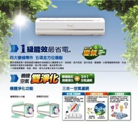 惠而浦變頻冷暖氣機ATO-S20DCA
