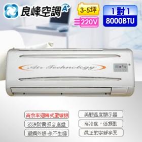 良峰R410A單冷一對一分離式LI-232C LO-232C 2000 kcal/h