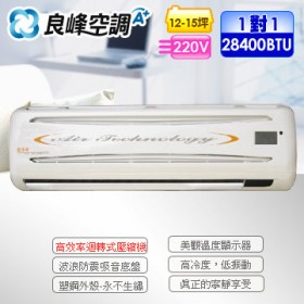 良峰冷氣LI-712C_LO-712C 7100 kcal/h