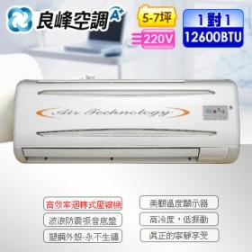 良峰冷氣LI-322C_LO-322C 3150kcal/h