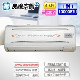 良峰變頻冷暖一對一分離式LI-302P_LO-302P 2500 kcal/h